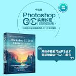 中文版Photoshop CC 2018实用教程(微课视频版)
