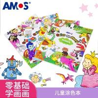 AMOS 儿童认知涂色书24页(动物款)韩国进口COS-A宝宝早教手绘填色书幼儿园儿童涂色涂鸦绘画本画册宝宝学画画图画