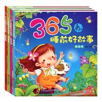 阳光宝贝系列 365夜睡前好故事 草莓卷+葡萄卷+菠萝卷+香蕉卷 共4册打包 童茗著