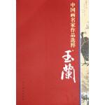 中国画名家作品选粹・玉兰