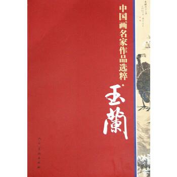 中国画名家作品选粹·玉兰