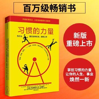 习惯的力量(新版)(pdf+txt+epub+azw3+mobi电子书在线阅读下载)