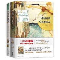 《希腊神话与英雄传说》+《列那狐的故事》(全2册)《语文》快乐读书吧用书
