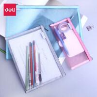 得力透明简约网格拉链资料袋文件袋 学生考试用笔袋文具收纳袋