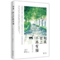 [二手旧书9成新]如果世上不再有猫【日】川村元气 著 王蕴洁 译 时代华语 出品9787535476784 长江文艺出