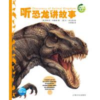 动物王国大探秘(第1辑):听恐龙讲故事