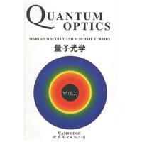 量子光学(英文版)