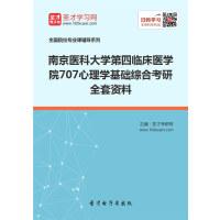 2020年南京医科大学第四临床医学院707心理学基础综合考研全套资料(考试软件)2020年考研考试用书配套教材/重点复