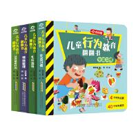 儿童行为教育翻翻书全4册公共场所行为+礼仪指导+情绪管理+生活习惯