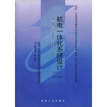 【二手旧书8成新】 自考教材:机电一体化系统设计 董景新,赵长德 机械工业出版社 9787111221548