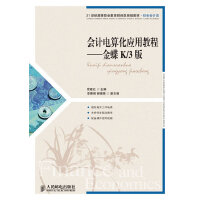会计电算化应用教程――金蝶K/3版