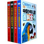 精华版中国少年儿童百科全书(全四册)