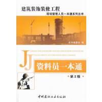 资料员一本通(第2版)/建筑装饰装修工程现场管理人员一本通系列丛书