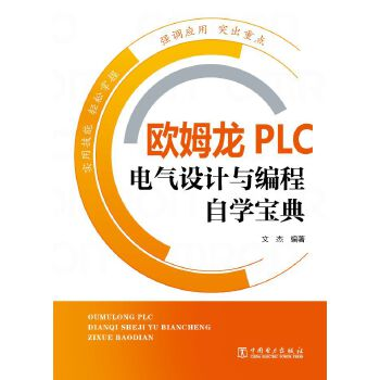 欧姆龙PLC电气设计与编程自学宝典