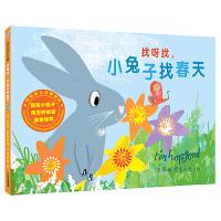 找呀找,小兔子找春天 麦克米伦世纪
