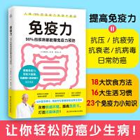 免疫力:90%的疾病都能靠免疫力预防 医学博士、免疫学专家藤田�一郎教你在日常生活中改善肠道环境,提高免疫力,打造抗癌体