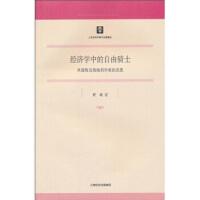 经济学中的自由骑士:米塞斯及奥地利学派的思想 9787208094253 黄雄 上海世纪出版集团