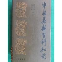 【旧书二手书9成新】中国集邮百科知识 硬精装
