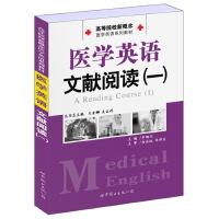 高等院校新概念医学英语系列教材          医学英语文献阅读(一)