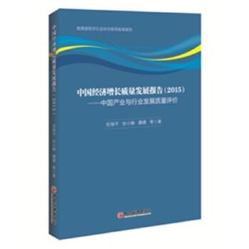 中国经济增长质量发展报告.2015:中国产业与行业发展质量评价