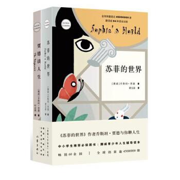 苏菲的世界+贾德谈人生套装([现货] 贾德人生读本系列)
