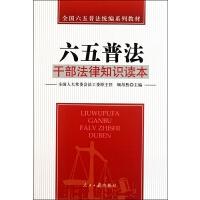 干部法律知识读本(全国六五普法系列教材)