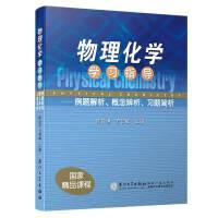 物理化学学习指导――例题解析、概念辨析、习题简析