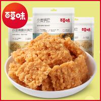 【99元16件】【百草味-糯米锅巴100g】手工锅巴网红休闲零食小吃海鲜味