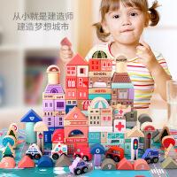 【限时抢】木丸子儿童玩具115粒马卡龙城市木制积木儿童益智玩具