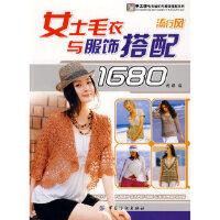 女士毛衣与服饰搭配1680.流行风