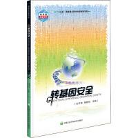 转基因安全 中国农业科学技术出版社