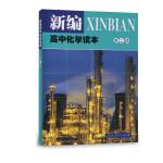 新编高中化学读本      第二册