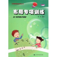 布局专项训练(从1级到业余初段)/阶梯围棋基础训练丛书 张杰