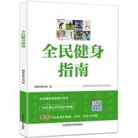 全民健身指南 北京体育大学出版社