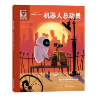 (精装版)迪士尼经典动画电影绘本:机器人总动员
