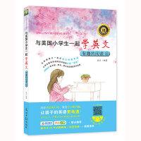 与美国小学生一起学英文:有趣的阅读12
