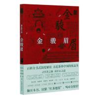 金骏眉(精彩图文版)/中国名茶丛书 9787109266292 徐庆生 中国农业出版社