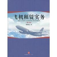 【二手书旧书95成新】飞机租赁实务(修订版),谭向东,中信出版社