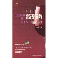 法国葡萄酒解说 9787547801697 刘伟民 上海科学技术出版社