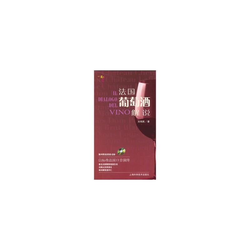 法国葡萄酒解说 9787547801697 刘伟民 上海科学技术出版社 【请看详情】有问题随时联系或者咨询在线客服!