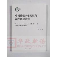 正版 中国传媒产业发展与制度演进研究 学习出版社