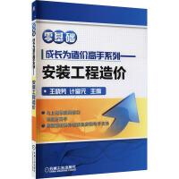 安装工程造价 机械工业出版社