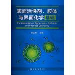 表面活性剂、胶体与界面化学基础(崔正刚)