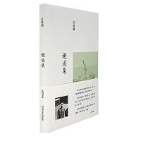 汪曾祺集:邂逅集(布面精装)