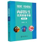 内科医生实用装备手册(第四版)