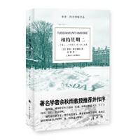 [现货] 相约星期二 米奇・阿尔博姆 9787532742707 上海译文出版社