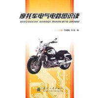 摩托车电气电路图识读