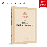 帝国主义是资本主义的最高阶段(纪念列宁诞辰150周年列宁著作特辑)人民出版社