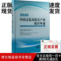 2020中国文化及相关产业统计年鉴(含光盘)-正版现货