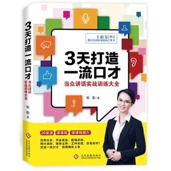 3天打造一流口才:当众讲话实战训练大全(pdf+txt+epub+azw3+mobi电子书在线阅读下载)